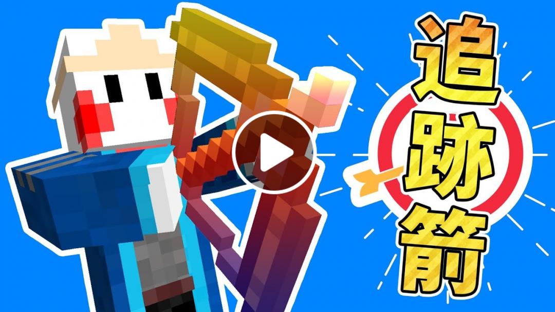 【Minecraft】絕對命中!「追跡箭矢