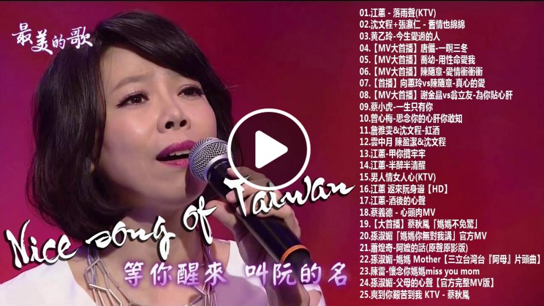 台語歌 精選.經典.老歌 [好聽.回憶(Nice song of Taiwan )闽南语歌曲100首 hokkien songs❤好歌大家一起分享 聽出好心情