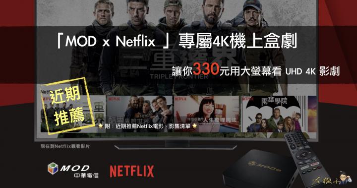 「MOD x Netflix 」專屬4K機上盒,讓你330元用大螢幕看 UHD 4K 影劇 (附 Netflix 當季推薦清單) - 左撇子的電影博物館