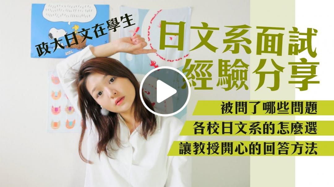 大學日文系面試經驗分享 | 講日文的台灣女生