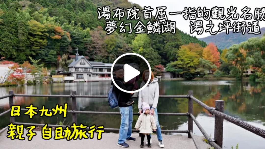 九州自由行 湯布院首屈一指的觀光名勝 夢幻金鱗湖 湯之坪街道 歐洲童話村