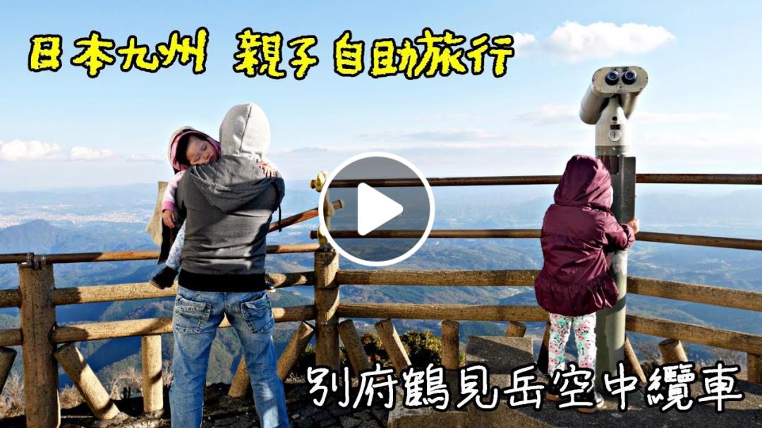 林林夫妻/日本九州自由行 世界絕景之別府鶴見岳空中纜車