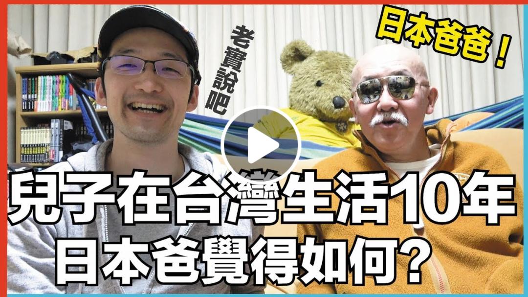 兒子在台灣生活10年,日本爸爸覺得怎麼樣?Iku老師