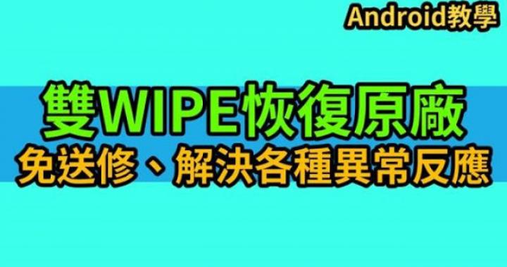 雙WIPE、雙清、2wipe,解決手機異常(如:異常耗電)的高級的恢復原廠設定。|Wang.Henry娛樂數位(W.H)