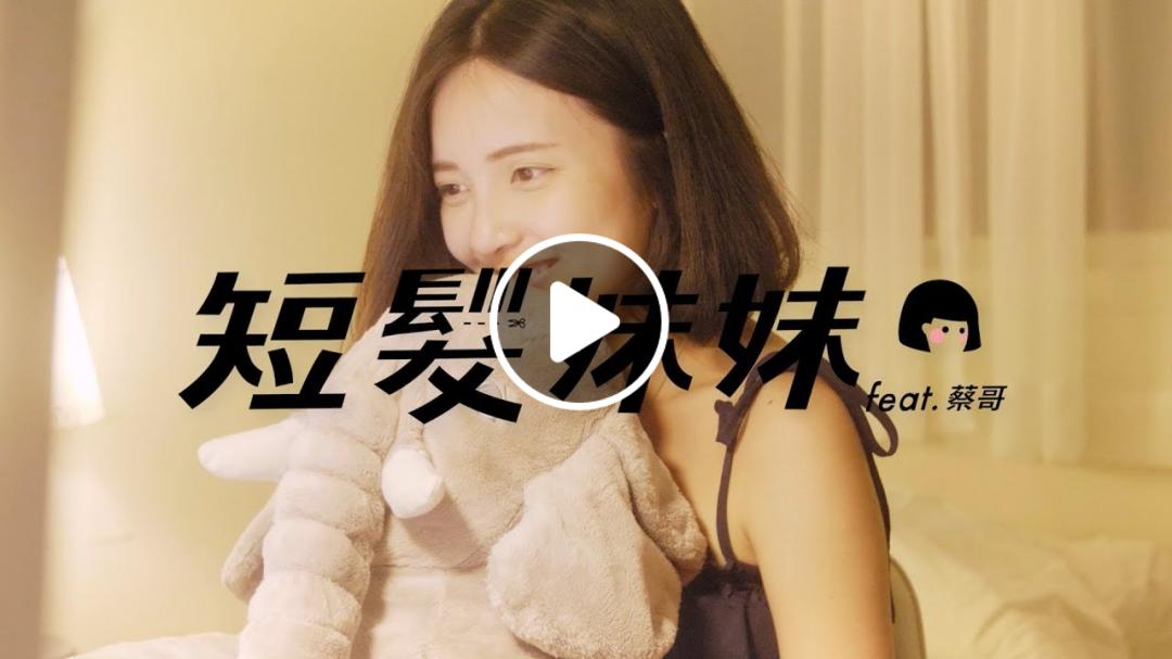 【另存新檔】Keyno x 山姆Someshit《短髮妹妹》(OKOK) feat. 蔡哥 Official Music Video