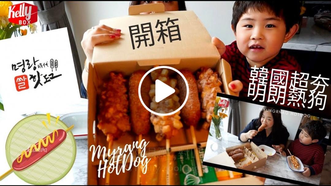 [Kelly Box] 韓國明朗熱狗
