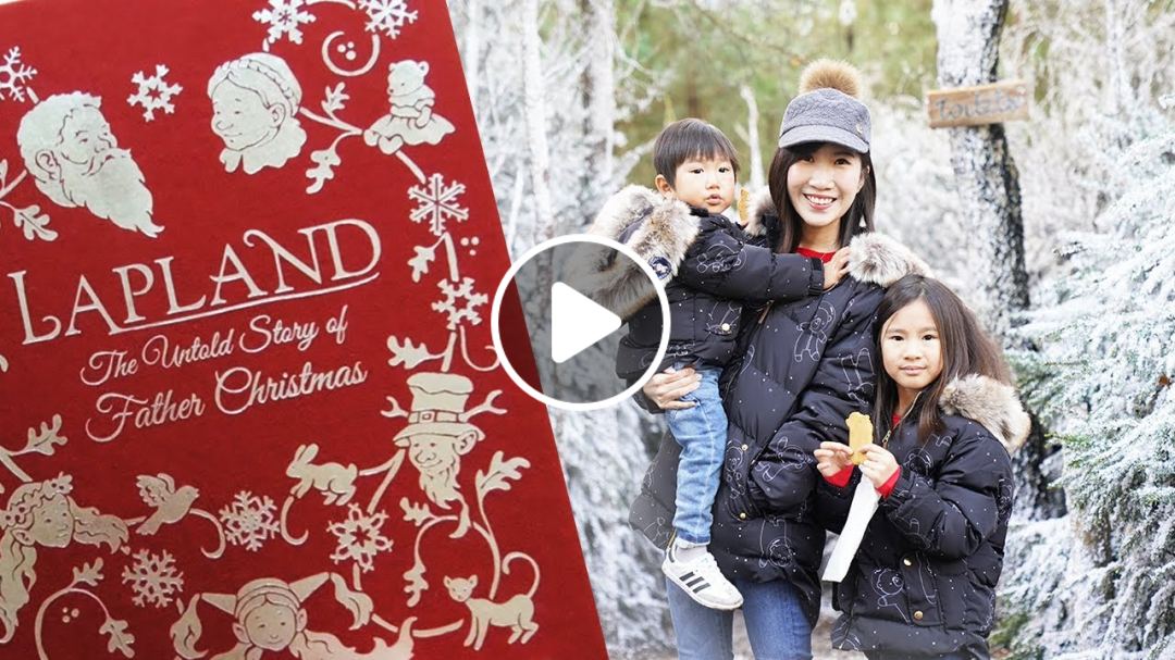 【Q家雙寶影音日記‧第43集】Lapland聖誕之旅GOGO!