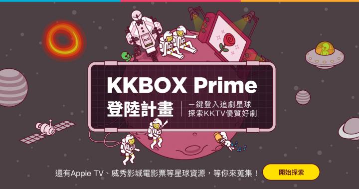 【KKBOX Prime 登陸計畫】ㄧ鍵登入KKTV,優質好劇隨你探索♥