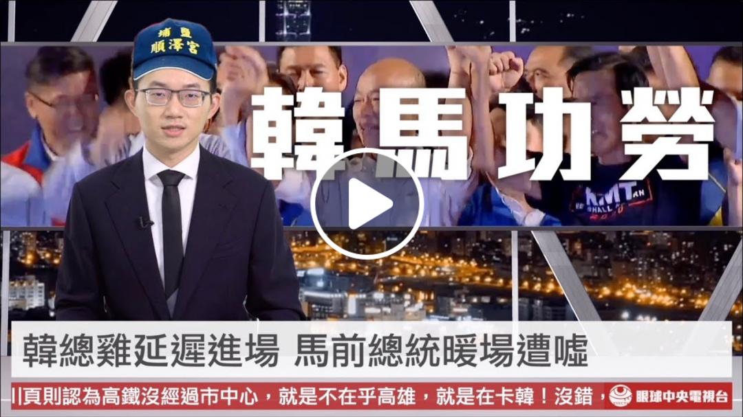 【央視一分鐘】馬英九挺韓遭韓粉噓下台 三家媒體民調韓竟都輸蔡11%|眼球中央電視台
