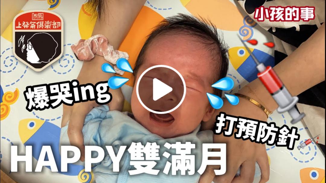 [小孩的事]HAPPY雙滿月_打預防針