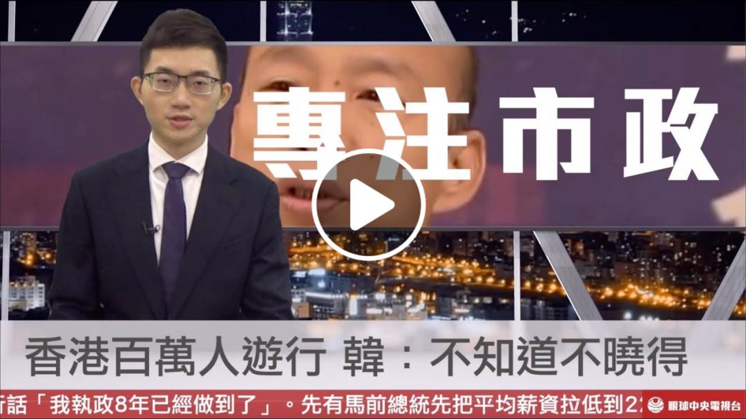 【央視一分鐘】香港百萬災胞反《逃犯條例》 郭台銘批旺中隻字不提|眼球中央電視台