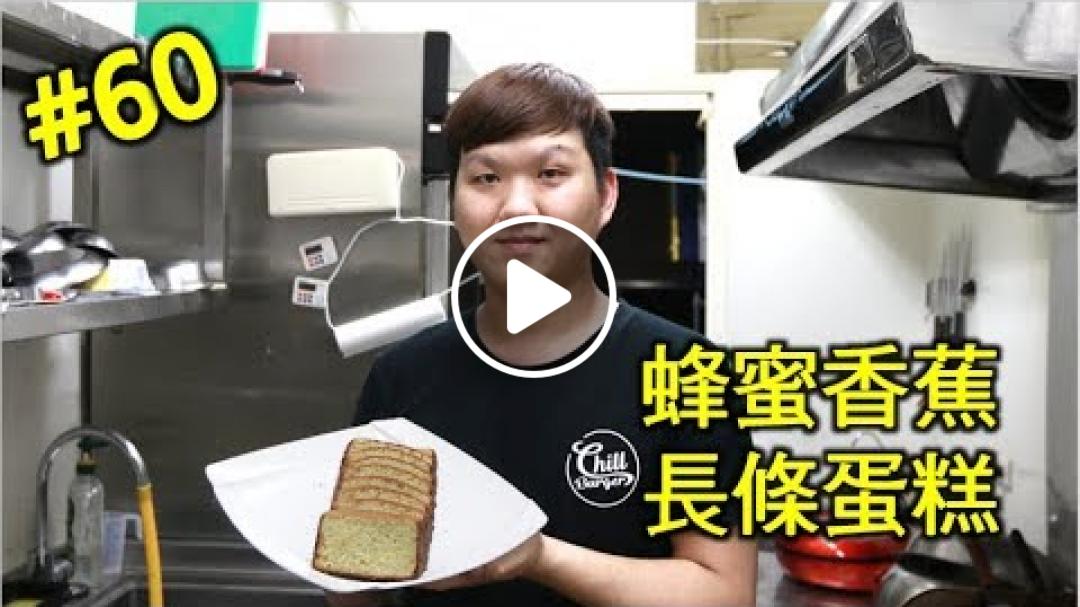 香蕉蜂蜜長條蛋糕 #60 ft.迪先生【明聰Leo】