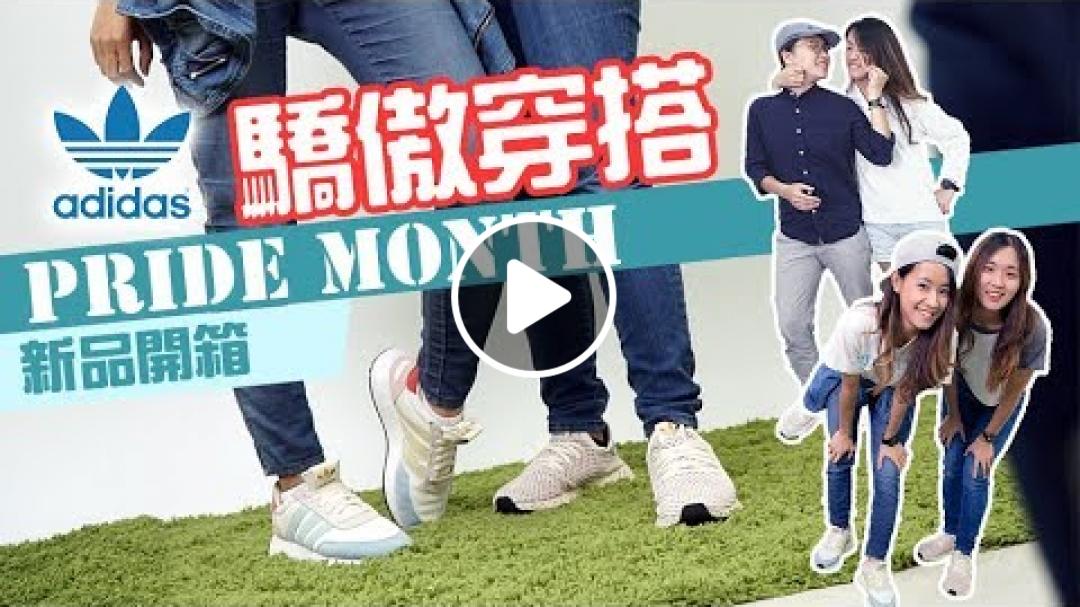 June彩虹驕傲月|Adidas Originals新品開箱:驕傲穿出門