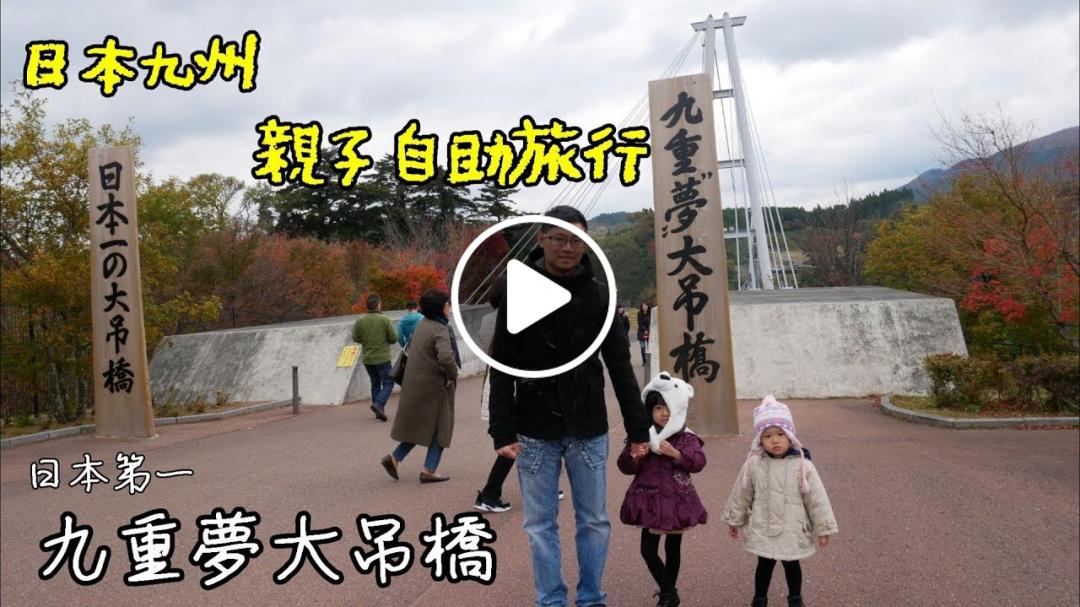 林林夫妻/九州自由行 日本第一高九重夢大吊橋 日本自駕親子旅遊Day9-Part1
