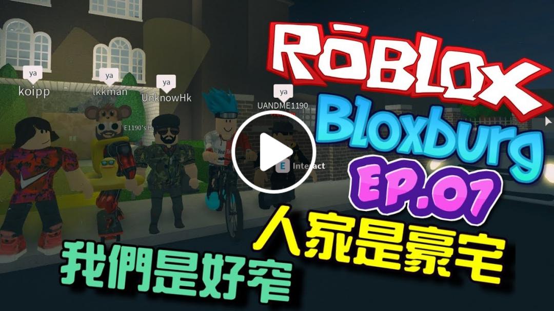 Roblox 機器磚塊系列 | Bloxburg | EP.07 - 你的是豪宅,我們是好窄