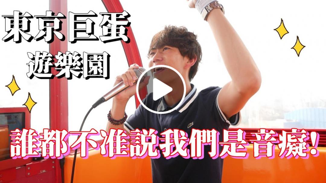 【東京巨蛋遊樂園】世界第一個卡拉OK摩天輪你敢信?