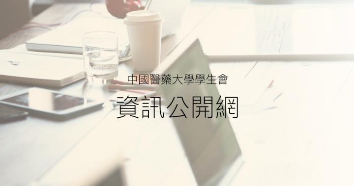資訊公開 - 中國醫藥大學學生會
