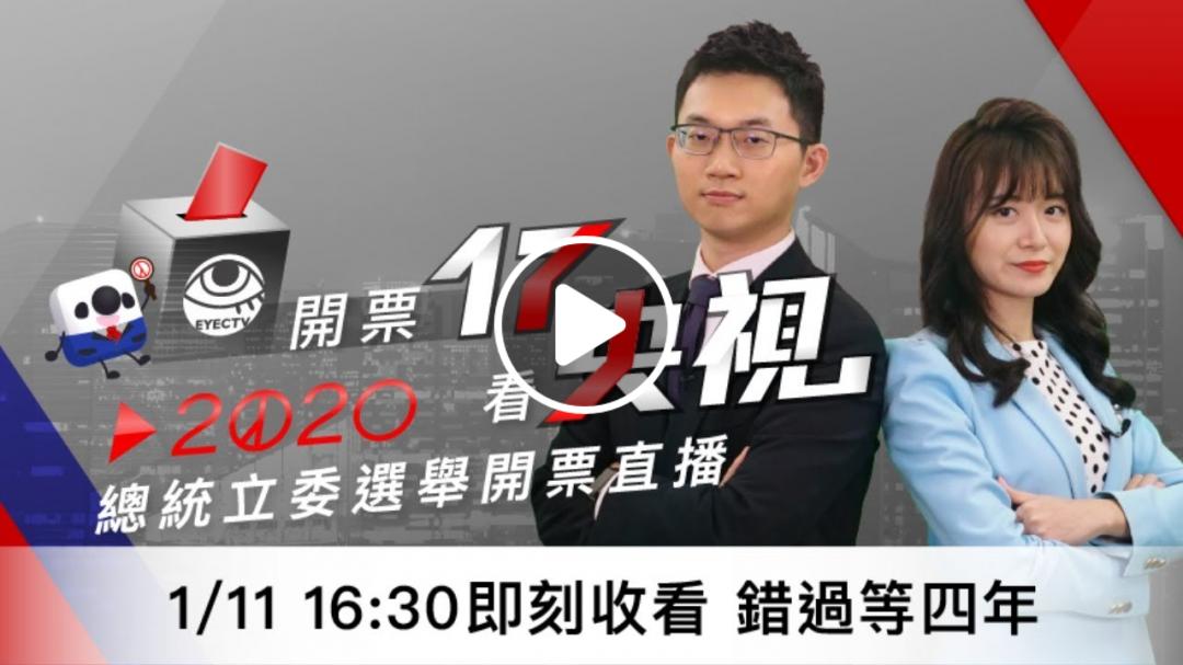 【LIVE 現正直播】2020總統立委開票之夜! 開票17看央視 |眼球中央電視台