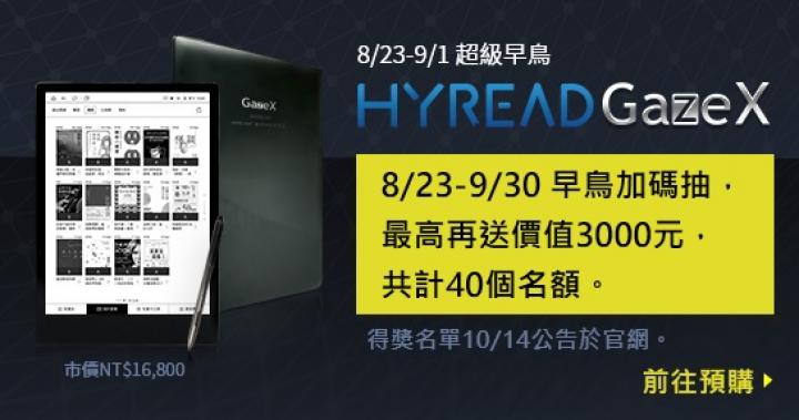 【預購】HyRead Gaze X 10.3吋手寫電子紙閱讀器