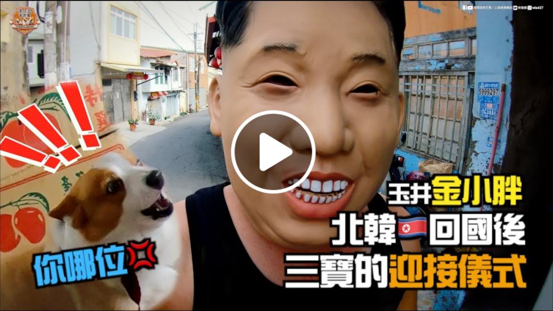 玉井金小胖北韓