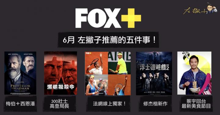 FOX+ 觀賞最新電影、影集和體育賽事直播