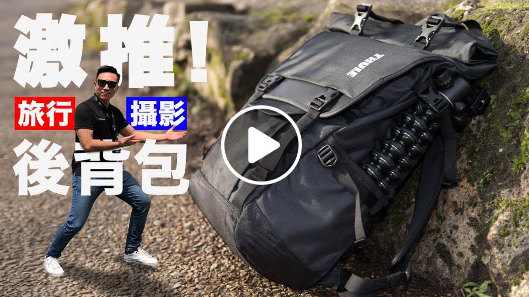 開箱 | 這背包太潮了 Thule 都樂相機後背包 | 背包客旅行100分超CP值