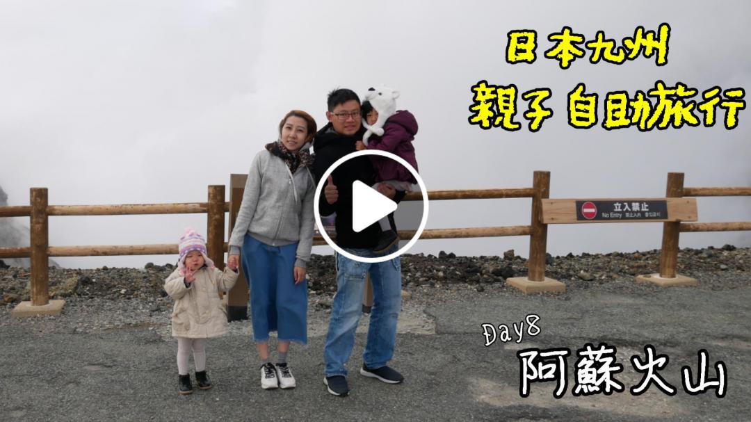 林林夫妻/九州自由行 阿蘇火山 草千里 媲美電影壯闊美景