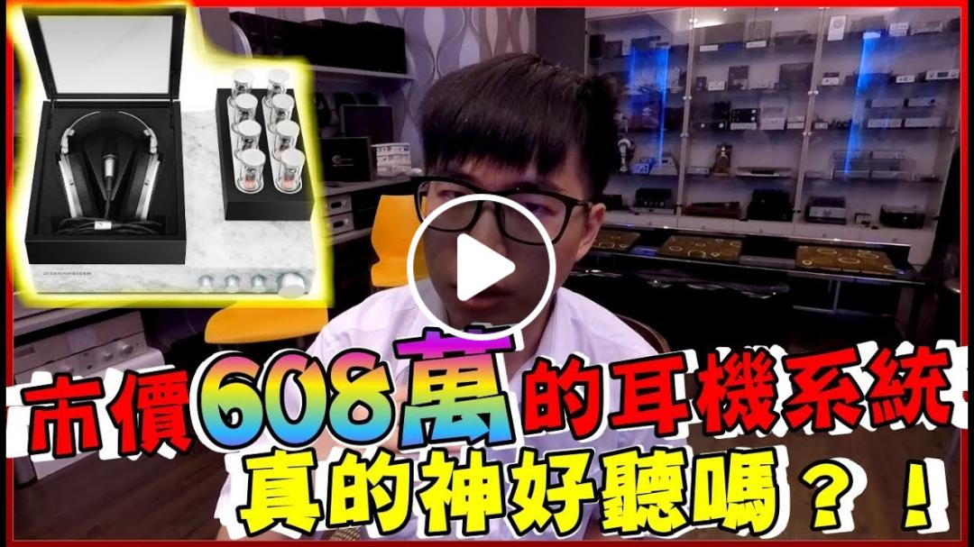 【菜喳】市價608萬的耳機系統!真的神好聽嗎?!HE-1