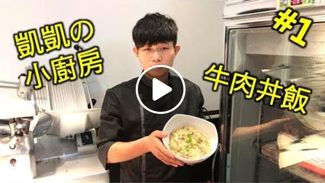 頻道被霸佔了!!! 凱凱の小廚房 牛肉丼飯【明聰Leo】