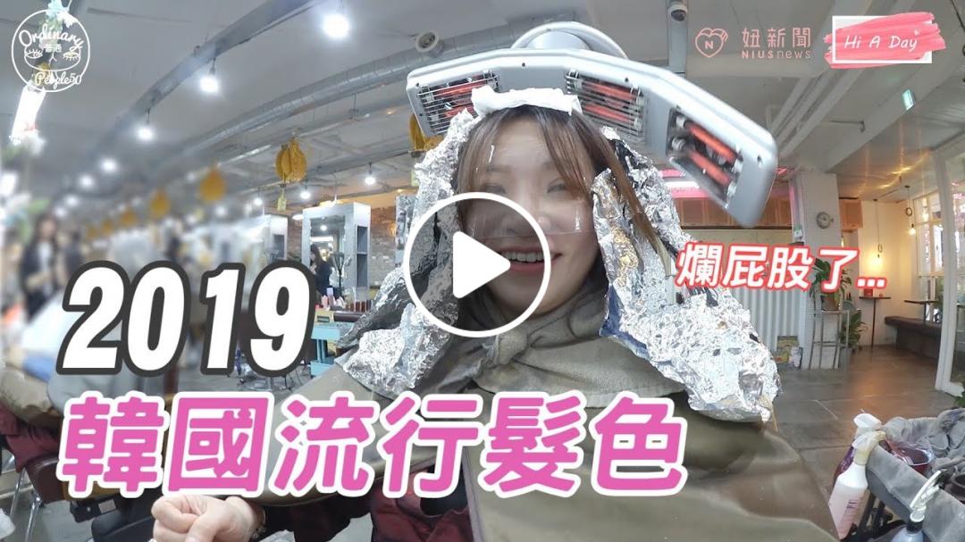 【韓國旅遊】染髮體驗!!挑染韓國最流行髮色!!