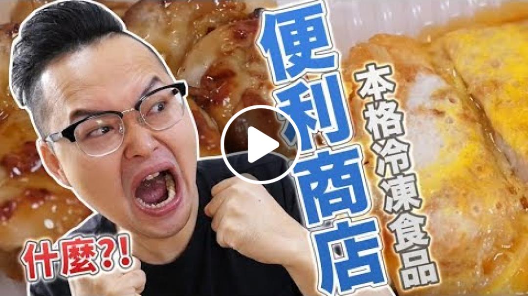 日本的冷凍食品也太好吃?!便利商店豬排煮、碳烤雞肉試吃感想《阿倫便利店》