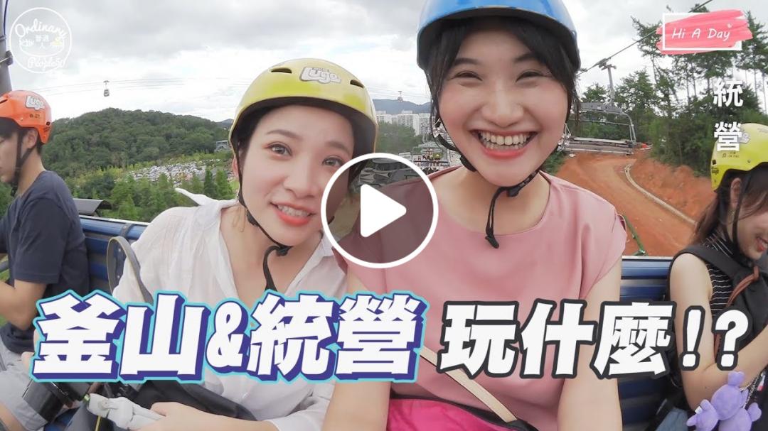 【韓國旅遊】《上集》南部旅遊釜山統營必去景點!! 超美海邊散步路 刺激斜坡滑車