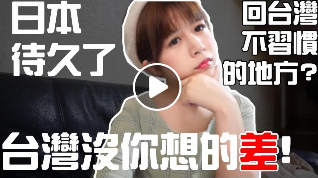 台灣真的沒那麼糟!我從日本回台灣不習慣的地方是什麼?|RU
