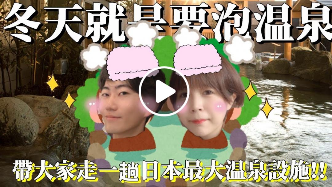 【日本最大溫泉設施】冬天就是要泡溫泉看漫畫當廢人!!!