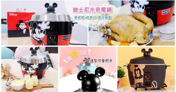 來了❤迪士尼米奇電鍋❤台灣製造×304不鏽鋼11人份~獨家好禮2選1