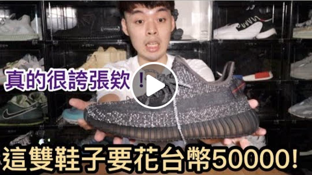今年adidas最貴的一雙鞋子就是他!YEEZY 350 全黑滿天星