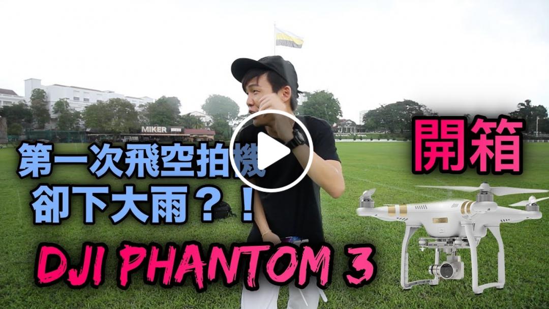 第一次飛空拍機卻下大雨?!開箱 DJI PHANTOM 3 Professional