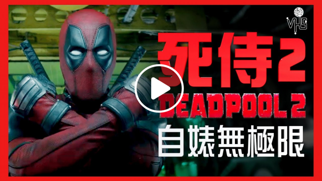 【死侍2】自婊無極限 Deadpool 2【影評|半瓶醋】