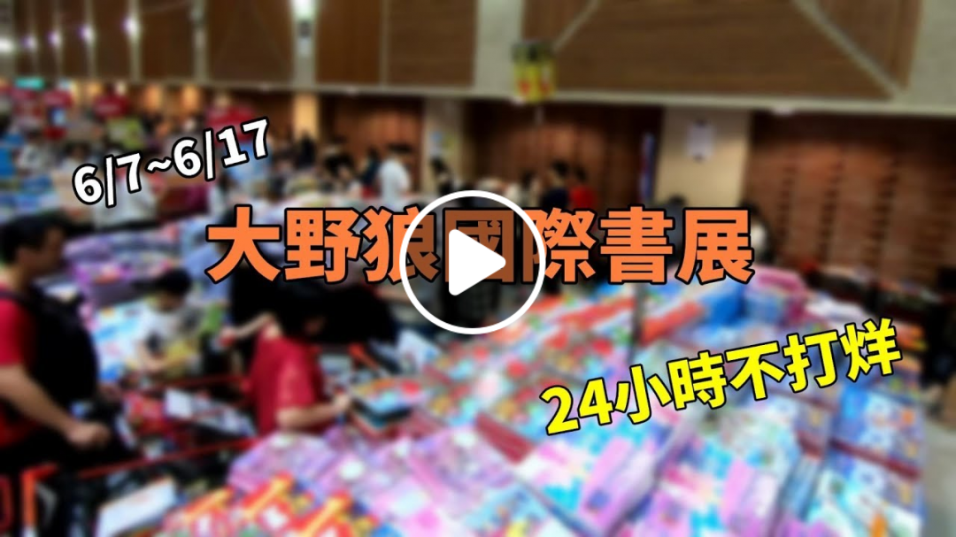 林林夫妻/2019大野狼國際書展 24小時不打烊 實際參觀心得分享-Big Bad Wolf Books Taiwan