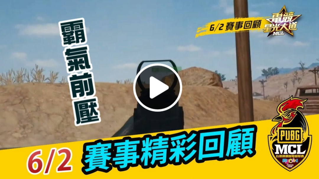 【MCL台港澳網咖電競聯賽】賽事精彩回顧