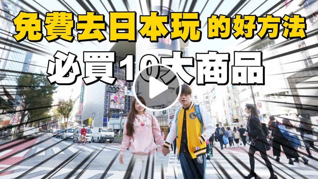 【免費去日本玩的好方法】十大必買商品,把機票賺回來!(蔡阿嘎x台新Fly Go)【10萬點閱捐10萬#45】