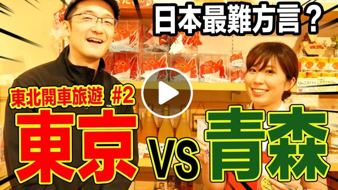 【完全不一樣】東京人vs青森人(津軽弁)!你聽得懂嗎?一樣是日本人講的話怎麼這麼不一樣!?