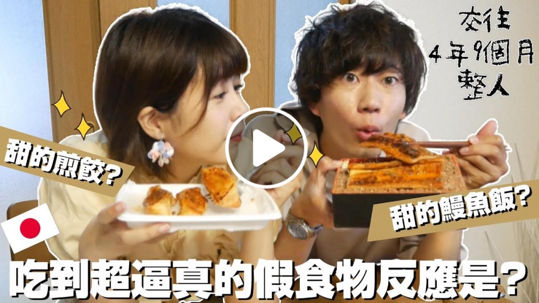 【交往4年9個月整人❤️】吃了超逼真鰻魚飯和餃子蛋糕的反應是?